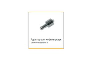 Адаптер для инфильтрационного шланга