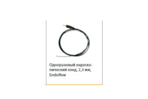 Одноразовый эндоскопический зонд 2.3мм Endoflow для рукояток Arco