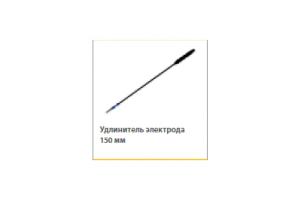 Удлинитель электрода 150 мм, для 4мм